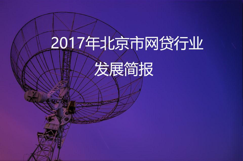 2017年北京市网贷行业发展简报