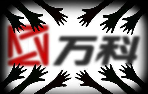 鹏金所原董事长升任万科总裁 平台贷款余额17.4亿元