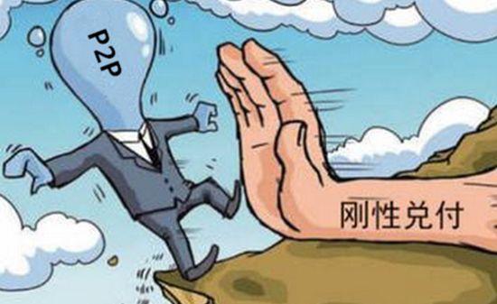 取消风险备付金 P2P网贷平台破刚兑比预期乐观