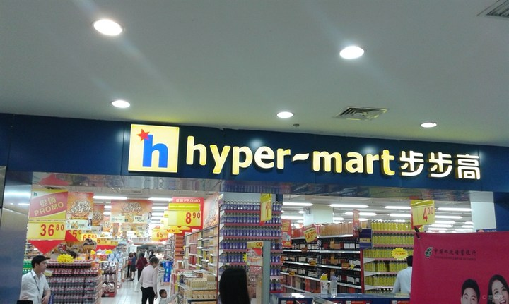 步步高超市禁用支付宝,回应称无法接受不公平合作