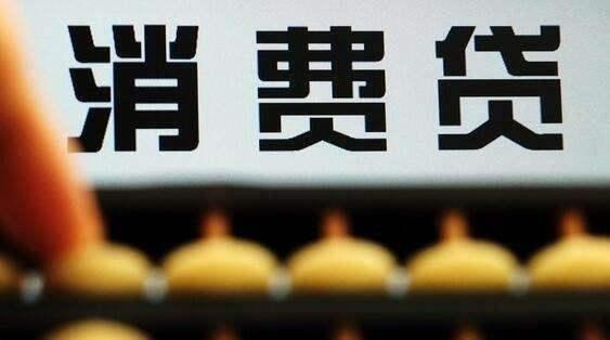 银行官网称消费贷上限2000万 信贷员表示对公可腾挪