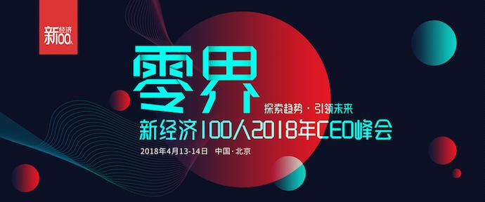 零界·新经济100人2018年CEO峰会