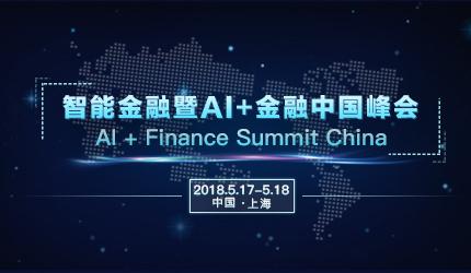突破与融合:智能金融中国峰会暨AI+金融中国峰会