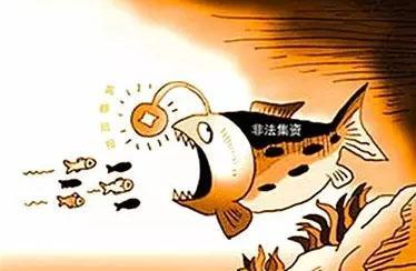 """中国政法大学教授阮齐林:吴小晖案远超""""e租宝""""集资诈骗案 手段与""""庞氏骗局""""相同"""