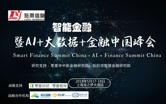 智慧金融暨AI+大数据+金融国际峰会