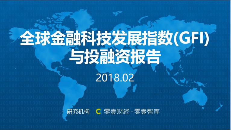 2月份全球金融科技发展指数(GFI)与投融资报告
