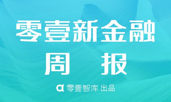零壹新金融周报:易纲担任中国人民银行行长;区块链热潮仍在