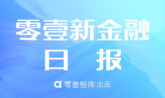 零壹新金融日报:商汤科技获6亿美元C轮融资;井贤栋接任蚂蚁金服董事长