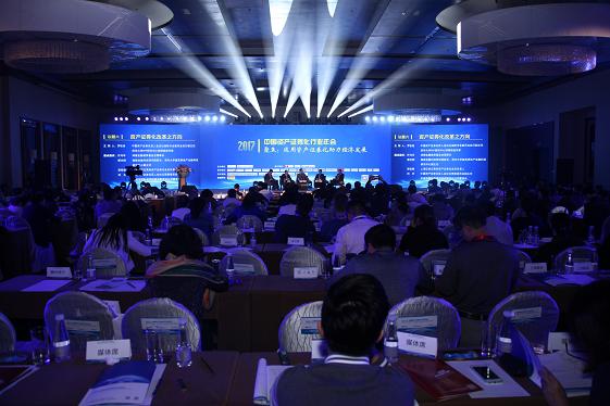 中国资产证券化行业年会4月14在京召开,报名机构超千家