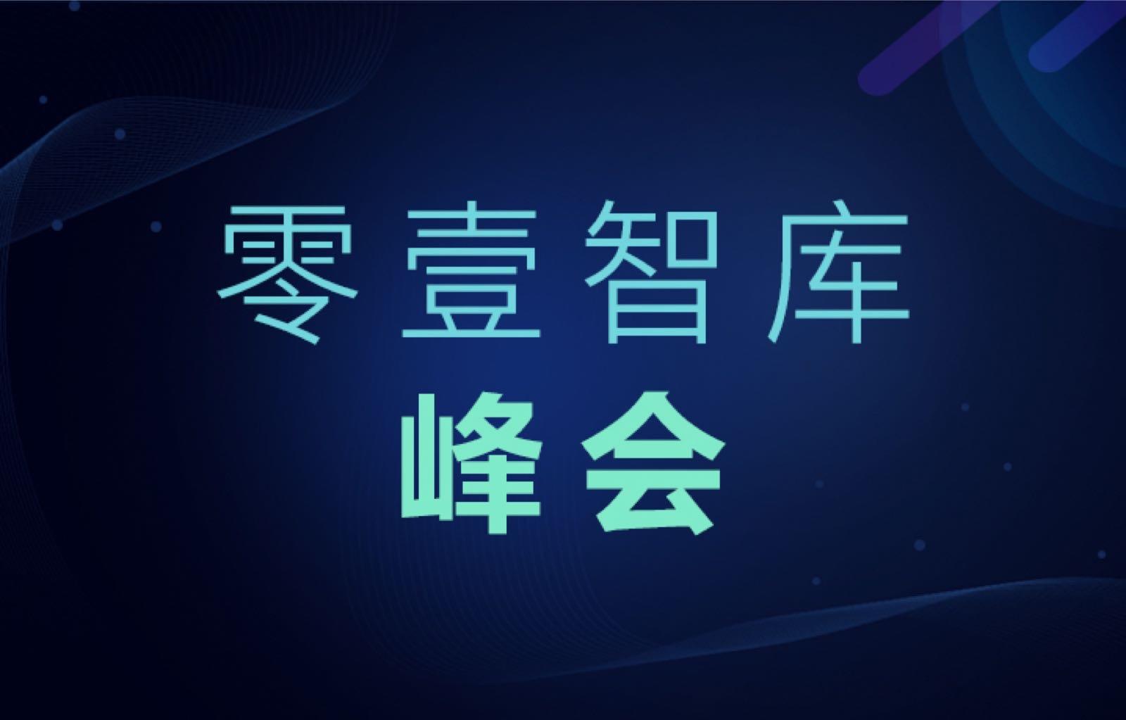 零壹财经新金融峰会