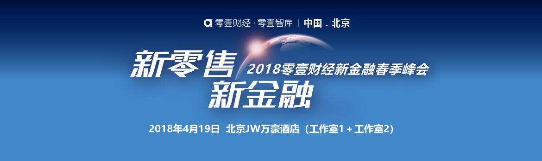 零壹财经峰会:聚焦新零售新金融