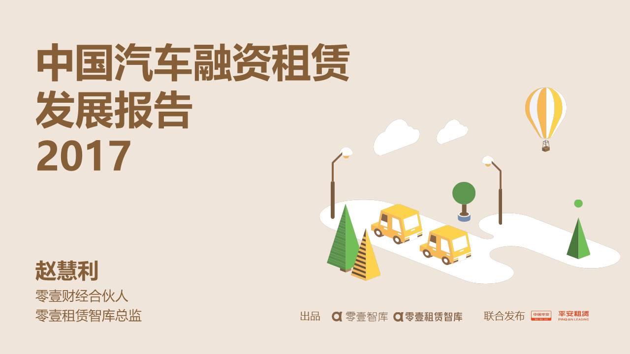 《中国汽车融资租赁发展报告2017》发布:三四线城市成布局重点