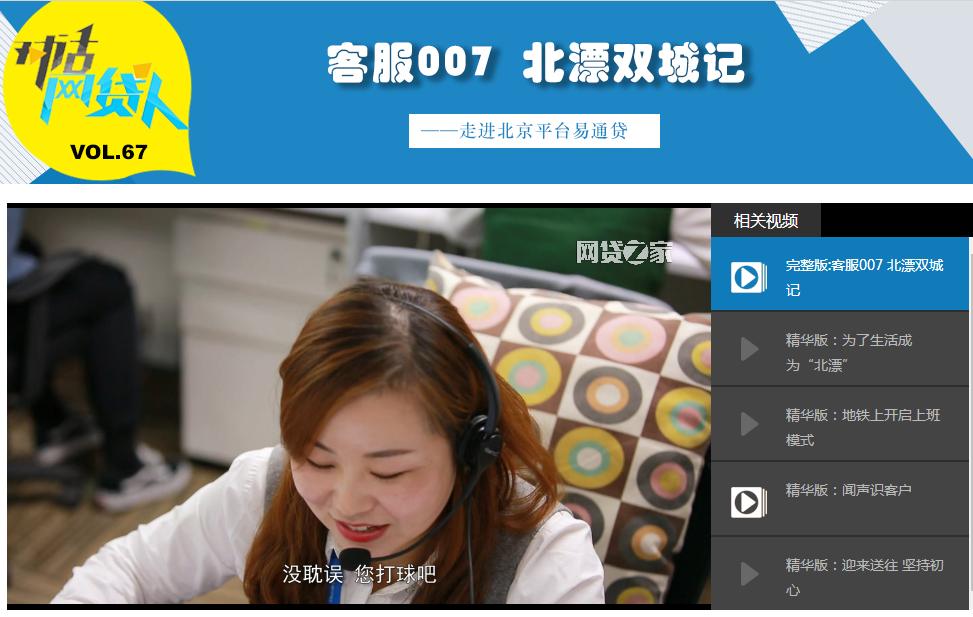 北漂双城记:易通贷客服从涿州往返北京的别样人生