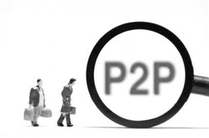 广西:发挥P2P网贷融资便捷性作用,规范网络金融产品销售