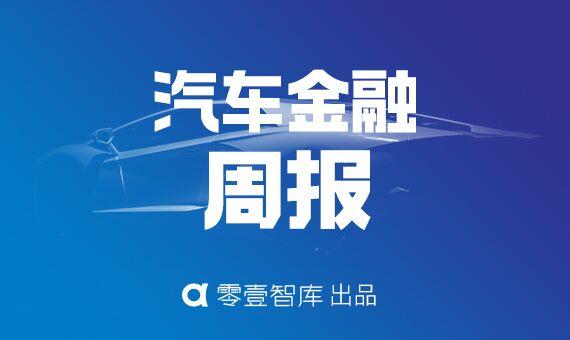 汽车金融周报(2018年第13周):正通汽车金融业务毛利润率达55% PSA与东风集团在华成立融资租