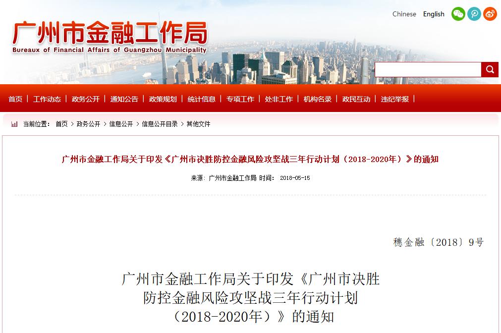 广州抛出防控金融风险三年计划 再次强调分业经营原则