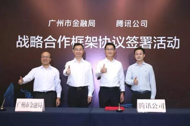 腾讯与广州金融局达成战略合作,将成立金融联合实验室打击黑产