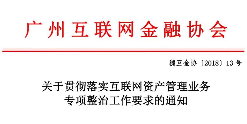 广州互金协会要求落实互联网资管整治要求:违规业务6月底前必须清零