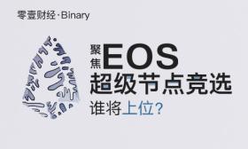 EOS超级节点竞选:谁将上位?