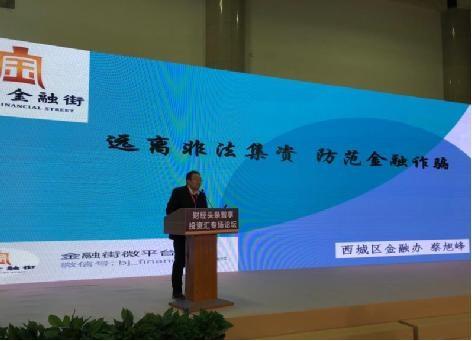 """西城区线下""""打非""""宣教活动走进北京国际金融博览会"""