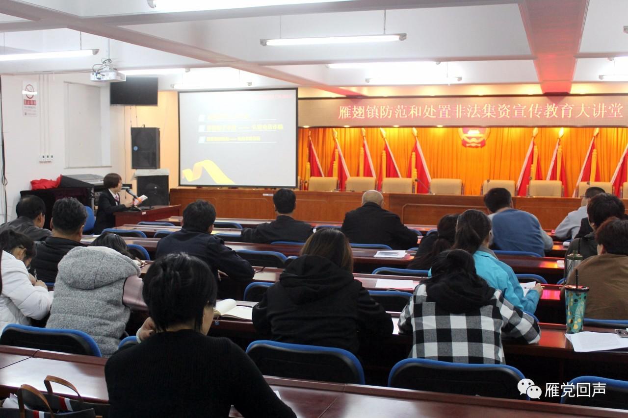 北京门头沟雁翅镇开展防范和处置非法集资宣教活动