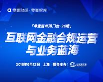 """零壹智库第26期闭门会 """"互联网金融合规运营与业务蓝海"""""""