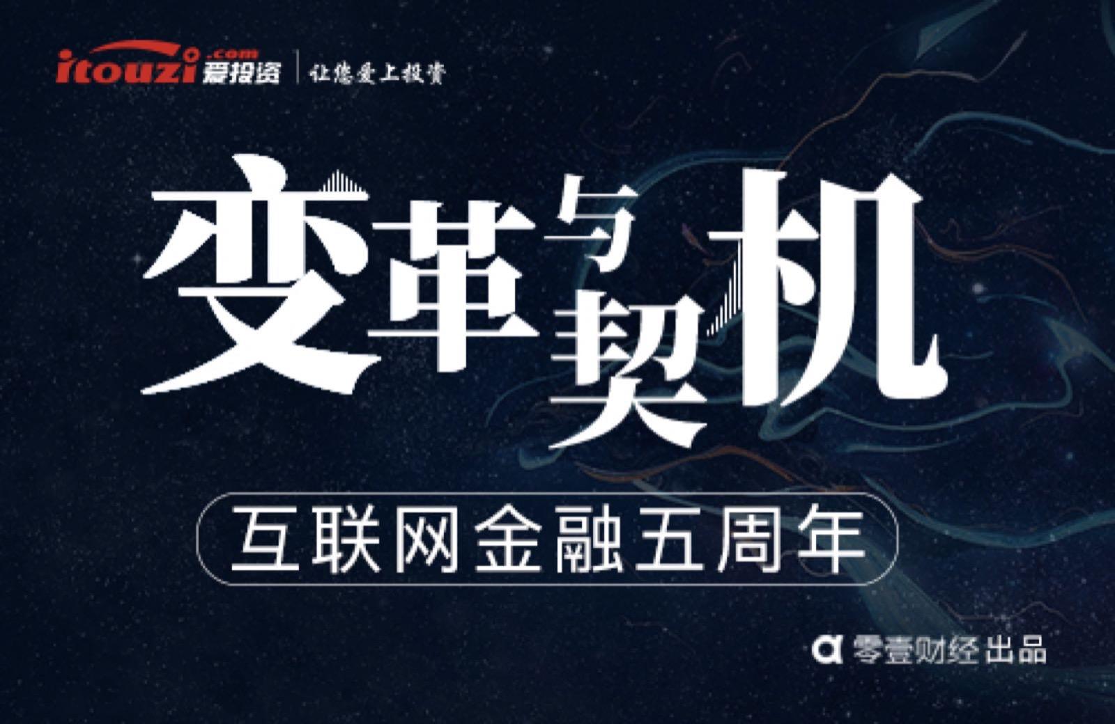 变革与契机——爱投资联合零壹财经聚焦互联网金融五周年