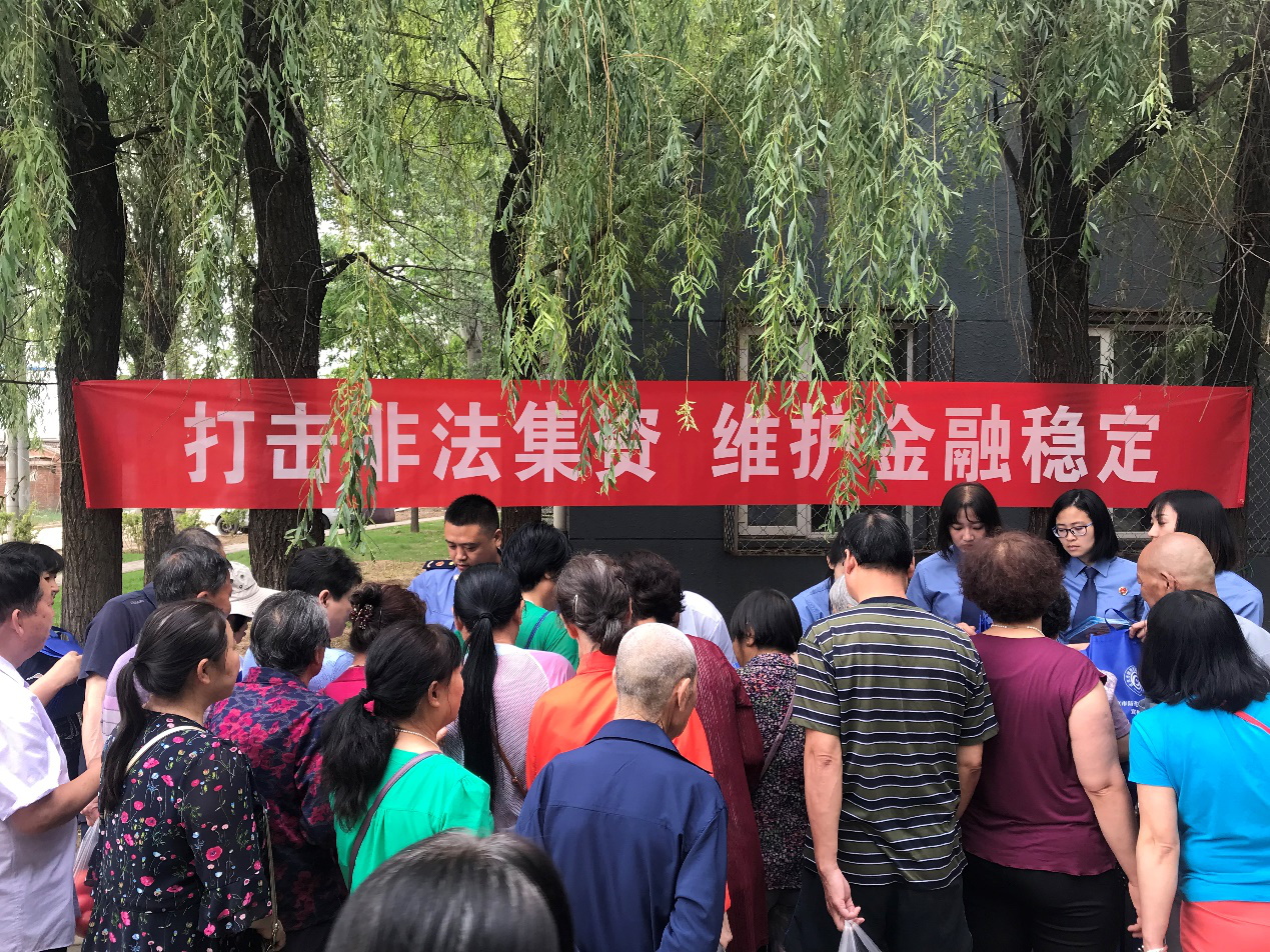 北京延庆区百泉街道举办打击非法集资宣教活动