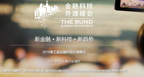 """上海黄埔推出""""三大任务"""" 欲打造金融科技发展新高地"""