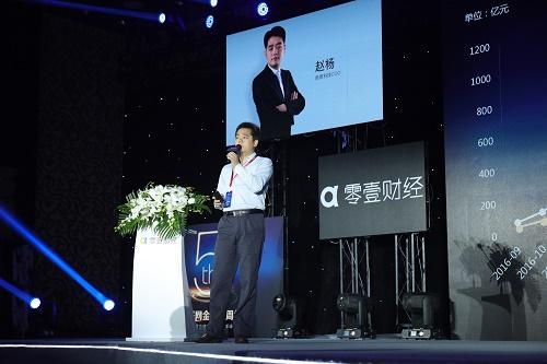 新颜科技COO赵杨:信用评估创新以更好的服务薄信用人群