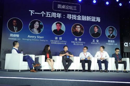 零壹财经夏季峰会:下一个五周年,寻找金融新蓝海