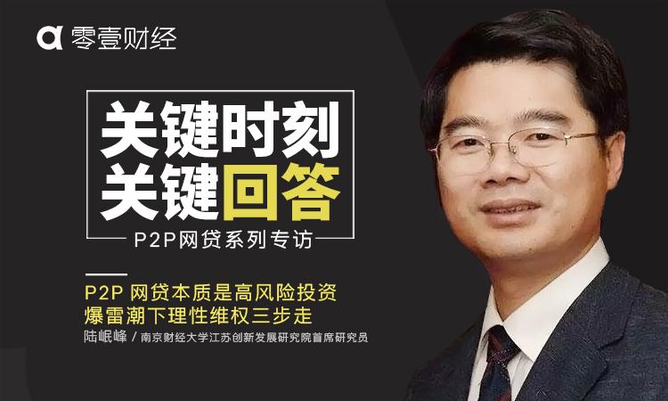 陆岷峰:P2P网贷本质是高风险投资 爆雷潮下理性维权三步走