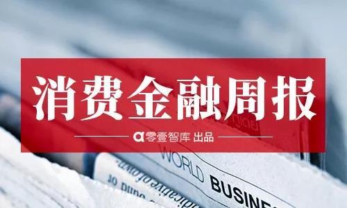 周报|网商银行发布2017年财报,已服务百万码商;度小满金融全面开发消费金融核心能力