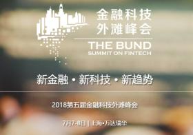 共话第五届金融科技外滩峰会