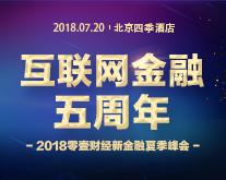 """揭秘零壹财经互联网金融五周年峰会三大报告""""真相"""""""
