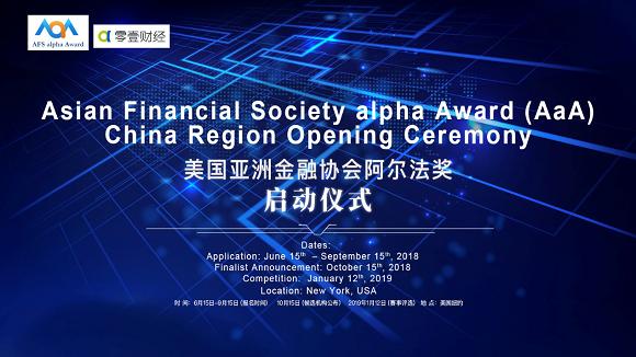 零壹财经携手亚洲金融协会,共襄互联网金融五周年峰会