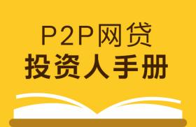 P2P网贷投资人手册