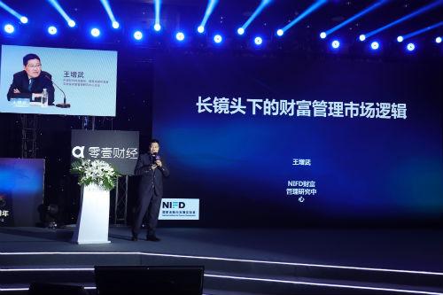 社科院王增武:传统金融机构有效供给不足 解决关键在精准营销