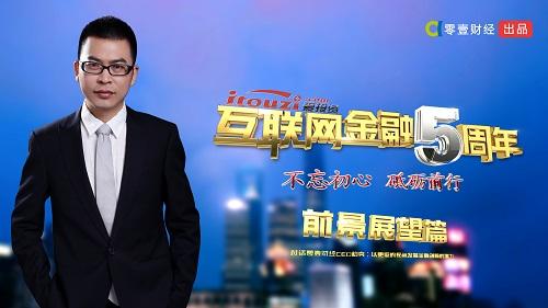 互金五周年专访 | 零壹财经CEO柏亮:以更低的视角发掘金融创新的潜力