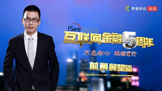 """零壹财经柏亮:""""风口上的猪""""正在跌死,但互联网金融渗透率大幅提高"""