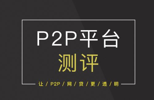 P2P平台测评