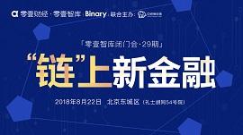 """零壹智库·第29期区块链闭门会 :""""链""""上新金融"""