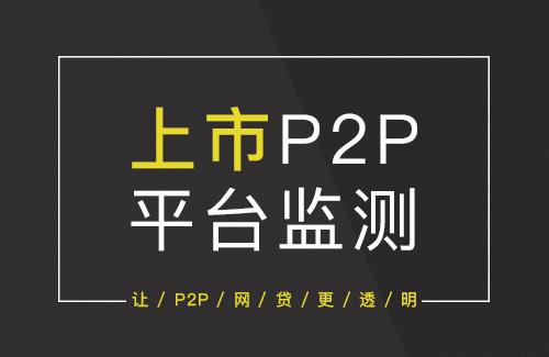 P2P平台国资、上市系爸爸 甭管真假都有靠不住的时候