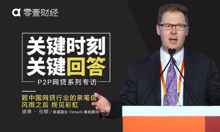 彼得·伦顿 : 致中国网贷行业的一封亲笔信  风雨之后 终见彩虹