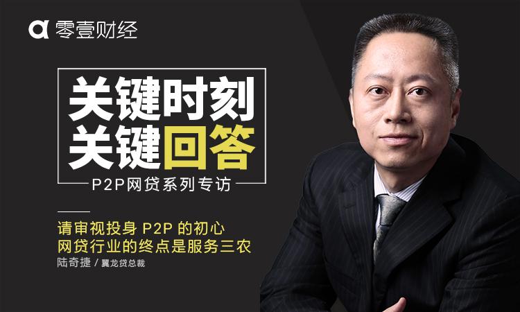 陆奇捷:请审视投身P2P的初心  网贷行业的终点是服务三农