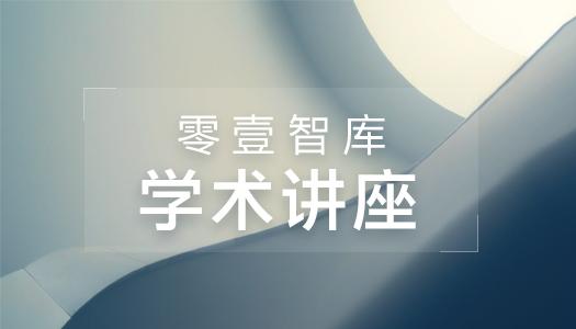 零壹智库学术讲座