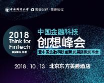 2018 中国金融科技创想峰会 暨中国金融科技创新发展指数发布会