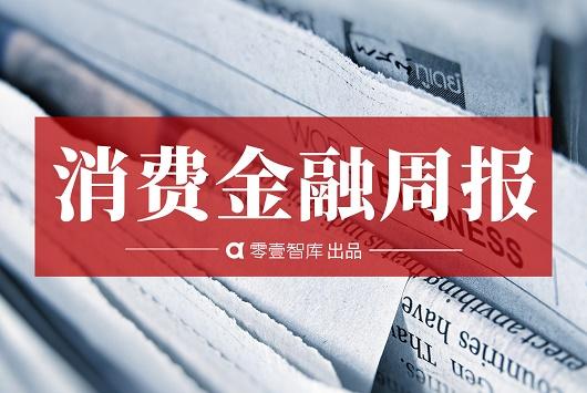 消费金融周报 | 支付宝成立小程序事业部;中信消费金融公司获批筹建