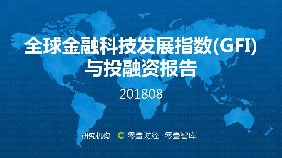 8月份全球金融科技发展指数(GFI) 与投融资报告 |零壹智库出品